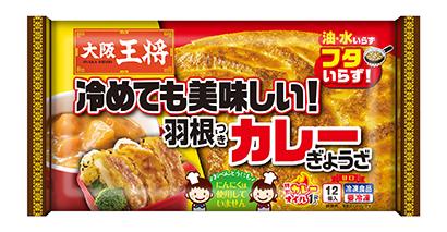 イートアンド、初の弁当提案 秋冬家庭用に「羽根つきカレー餃子」上市