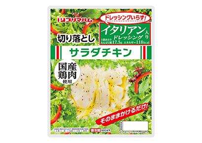 パウチ惣菜特集:プリマハム 多彩なニーズに対応 糖質ゼロなどサラダチキン投入