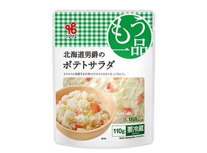 パウチ惣菜特集:ヤマザキ 良品づくりに一丸 強み生かし市場獲得