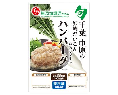 パウチ惣菜特集:石井食品 新ビジネスモデル確立、キーワードは「地域と旬」