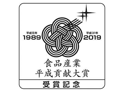 平成貢献大賞のロゴ