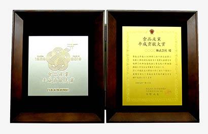 受賞企業に贈られる記念の盾