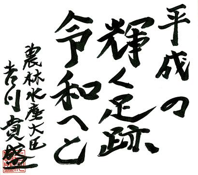 「食品産業 平成貢献大賞」の後援に当たって吉川貴盛農林水産大臣は直筆で祝意を寄せた