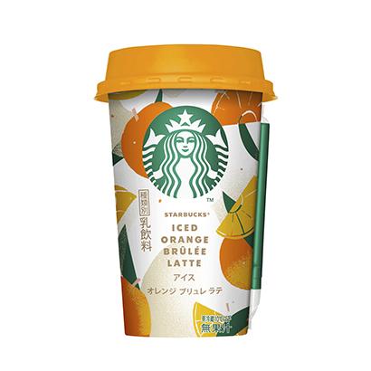 「スターバックス アイスオレンジブリュレラテ」発売(サントリー食品インターナ…
