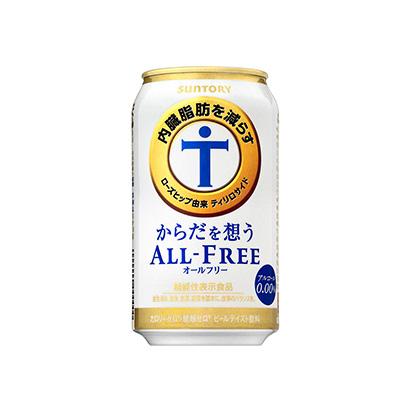 「からだを想うオールフリー」発売(サントリービール)