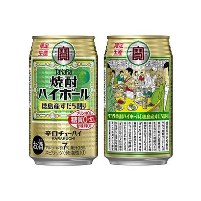 「タカラ 焼酎ハイボール 徳島産すだち割り」発売(宝酒造)