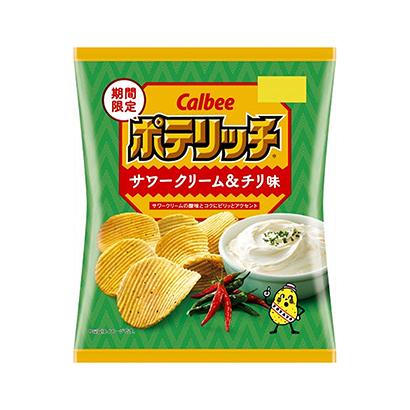 「ポテリッチ サワークリーム&チリ味」発売(カルビー)
