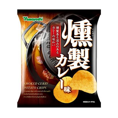「ポテトチップス 燻製カレー味」発売(山芳製菓)