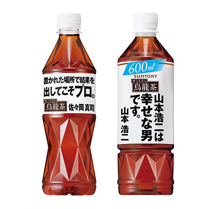 「サントリー烏龍茶 カープ名言ボトル」発売(サントリー食品インターナショナル…