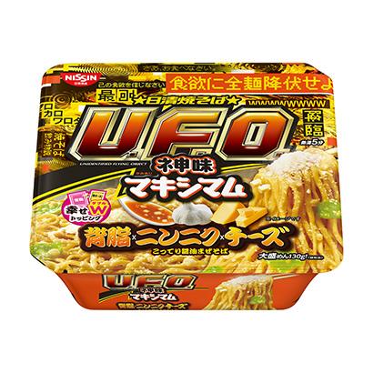 「日清焼そばU.F.O. 神味マキシマム 背脂×ニンニク×チーズ」発売(日清…