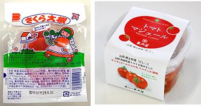 (左)=遠藤食品「さくら大根」、(右)=三奥屋「トマトマジェール」