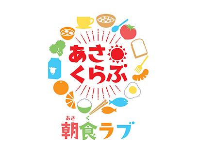 「朝食ラブ」のイメージロゴ