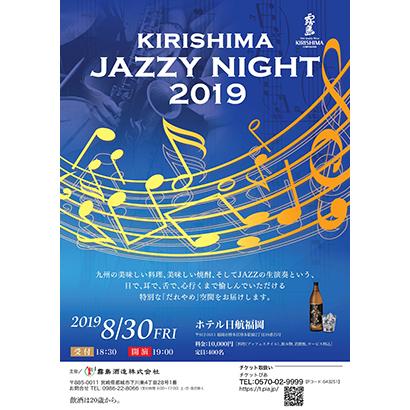 霧島酒造、「音楽(JAZZ)×食×焼酎」のコラボイベント開催