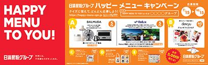 日清製粉グループ、「ハッピーメニュー Project」を全国展開