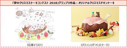 銀座コージーコーナー、「夢のクリスマスケーキコンテスト2019」の作品募集