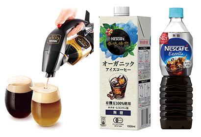 全国清涼飲料特集:ネスレ日本 現代人に新たな提案、「アイスクレマ」で一息