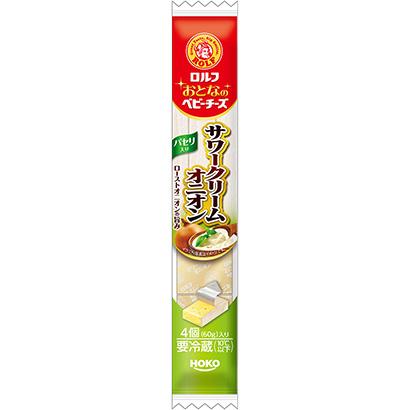 「ロルフ おとなのベビーチーズ サワークリームオニオン」発売(宝幸)