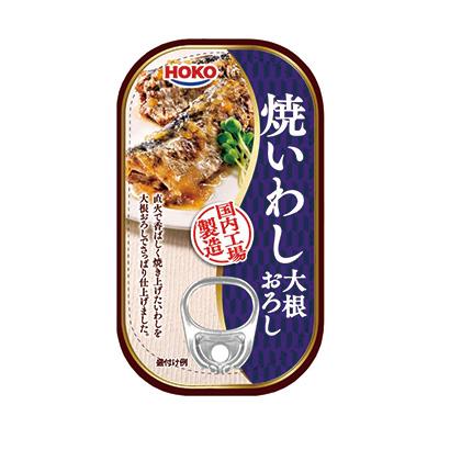 「焼いわし大根おろし」発売(宝幸)