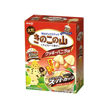 「大粒きのこの山 エッセルスーパーカップクッキーバニラ」発売(明治)
