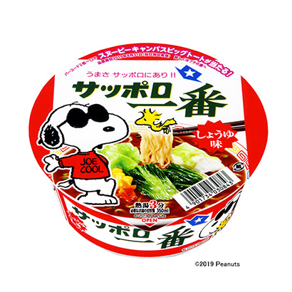 「サッポロ一番 しょうゆ味 どんぶり スヌーピー期間限定パッケージ」発売(サ…