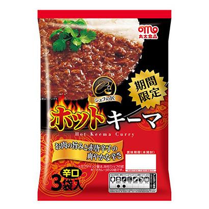 「シェフの匠 ホットキーマ」発売(丸大食品)
