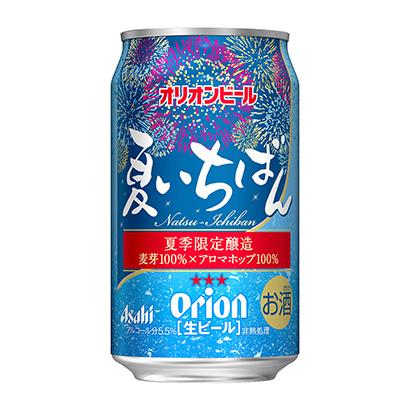 「アサヒ オリオン 夏いちばん」発売(アサヒビール)