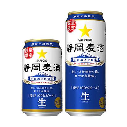 「静岡麦酒」発売(サッポロビール)