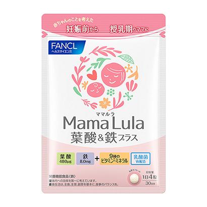 「Mama Lula 葉酸&鉄プラス」発売(ファンケル)