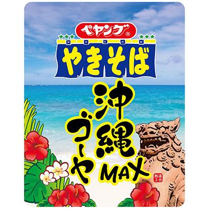 「ペヤング 沖縄ゴーヤ MAXやきそば」発売(まるか食品)