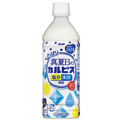 「真夏日の カルピス」発売(アサヒ飲料)