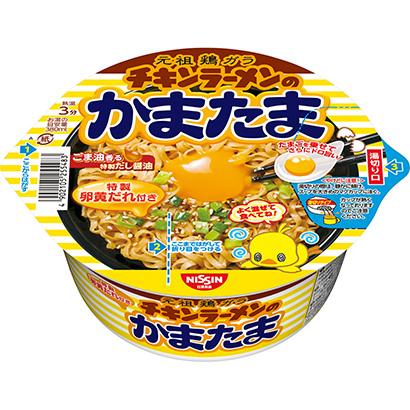 「チキンラーメンのかまたま」発売(日清食品)