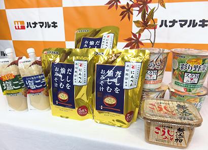 ハナマルキ、秋新商品発表 即席味噌汁でだし感訴求、味噌は無添加を強化