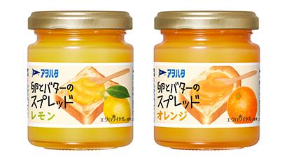 アヲハタ、「卵とバターのスプレッド」2品発売 濃厚な味わいにフルーツの酸味を