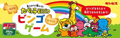 ギンビス、「たべっ子どうぶつ」でビンゴゲーム 旭山動物園で開催