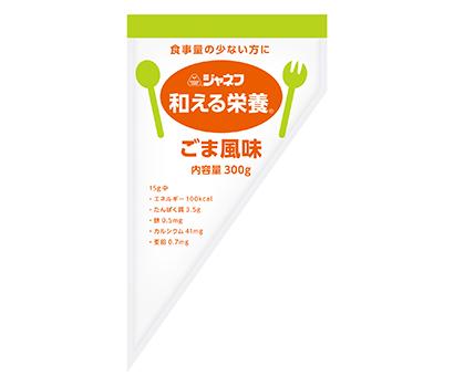 介護食品特集:キユーピー「ジャネフ 和える栄養 ごま風味」