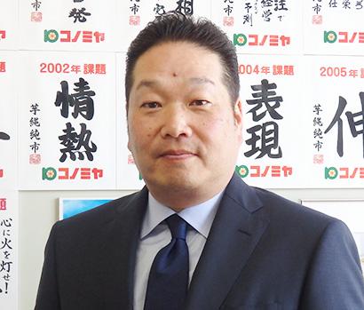 全国小売流通特集:わが社の成長戦略=コノミヤ・芋縄隆史社長