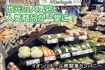 イオンスタイル成田がリニューアルオープン イオンリテール南関東カンパニー