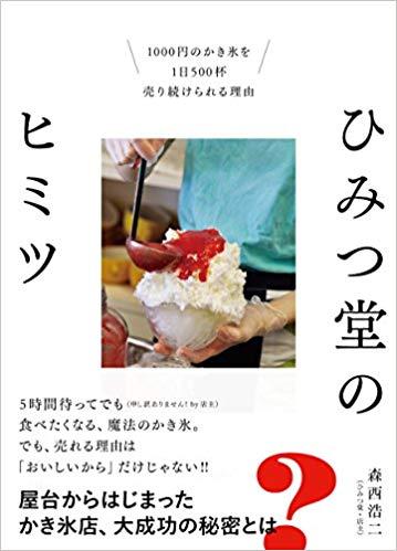 ひみつ堂のヒミツ 1000円のかき氷を1日500杯売り続けられる理由