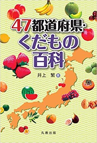 47都道府県・くだもの百科