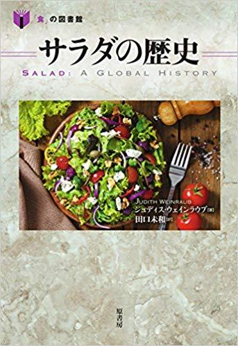 サラダの歴史