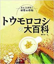 トウモロコシの大百科
