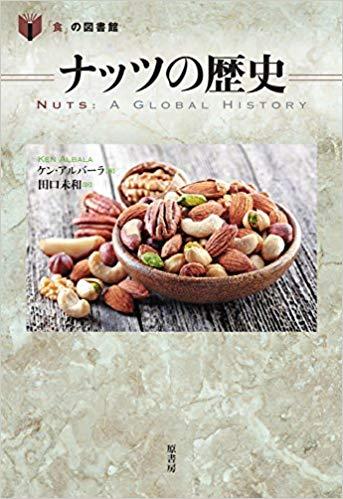 ナッツの歴史 (「食」の図書館)