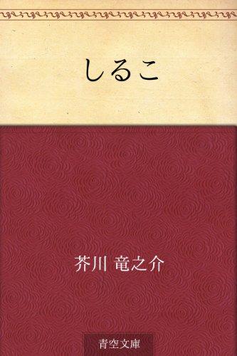 しるこ Kindle版