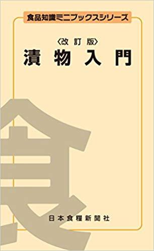漬物入門 (食品知識ミニブックスシリーズ)