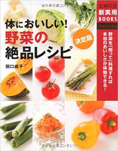 決定版 体においしい!野菜の絶品レシピ―野菜を「知って」料理すれば本当のおいしさが体験できる!