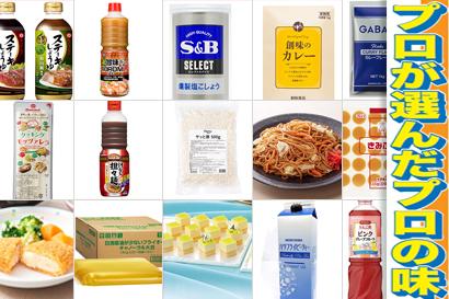 第23回業務用加工食品ヒット賞受賞商品 プロが選んだプロの味