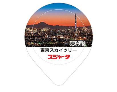 ほっとコーヒータイム(129)日本の100名所を「フタ」で堪能