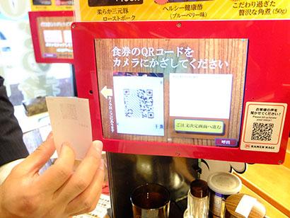 客席に設置されたパネルに購入した食券をかざすと、厨房に注文データが送られる