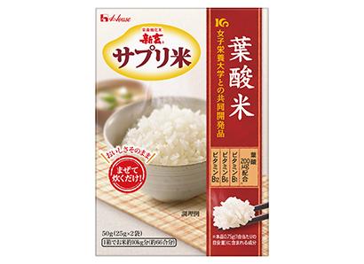 高機能性米特集:ハウスウェルネスフーズ 「新玄 サプリ米」が堅調