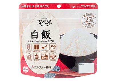 高機能性米特集:非常食・災害食=アルファー食品 安心米全品をアレルギー対応に